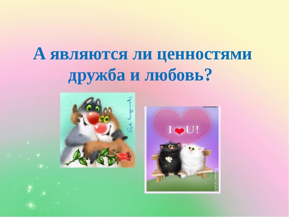 А являются ли ценностями дружба и любовь?