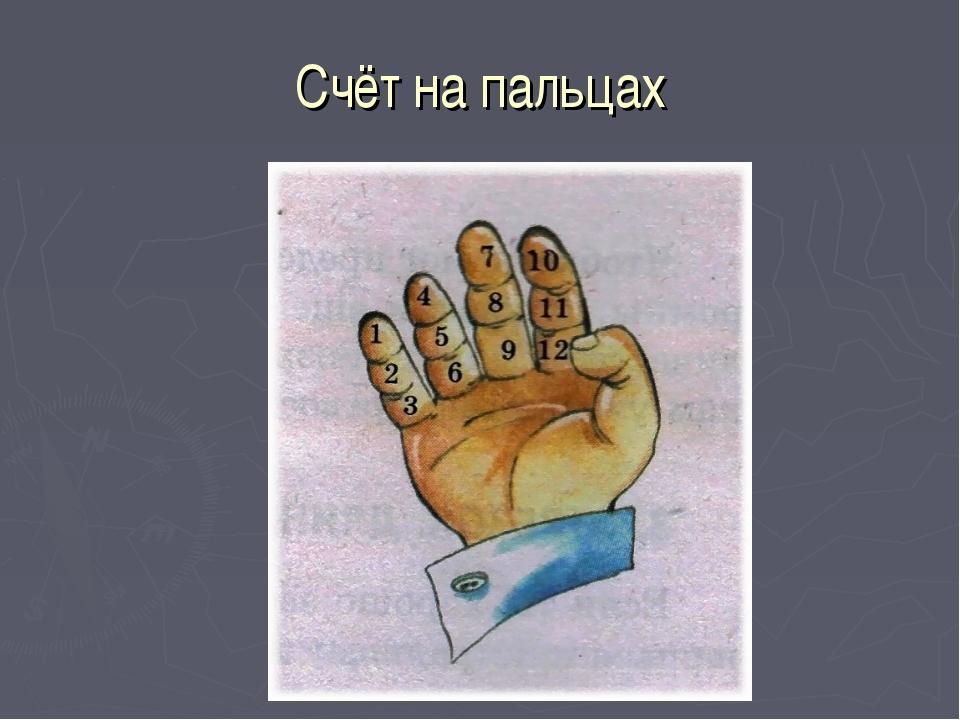счет на пальчиках картинки плетения предполагает соединение