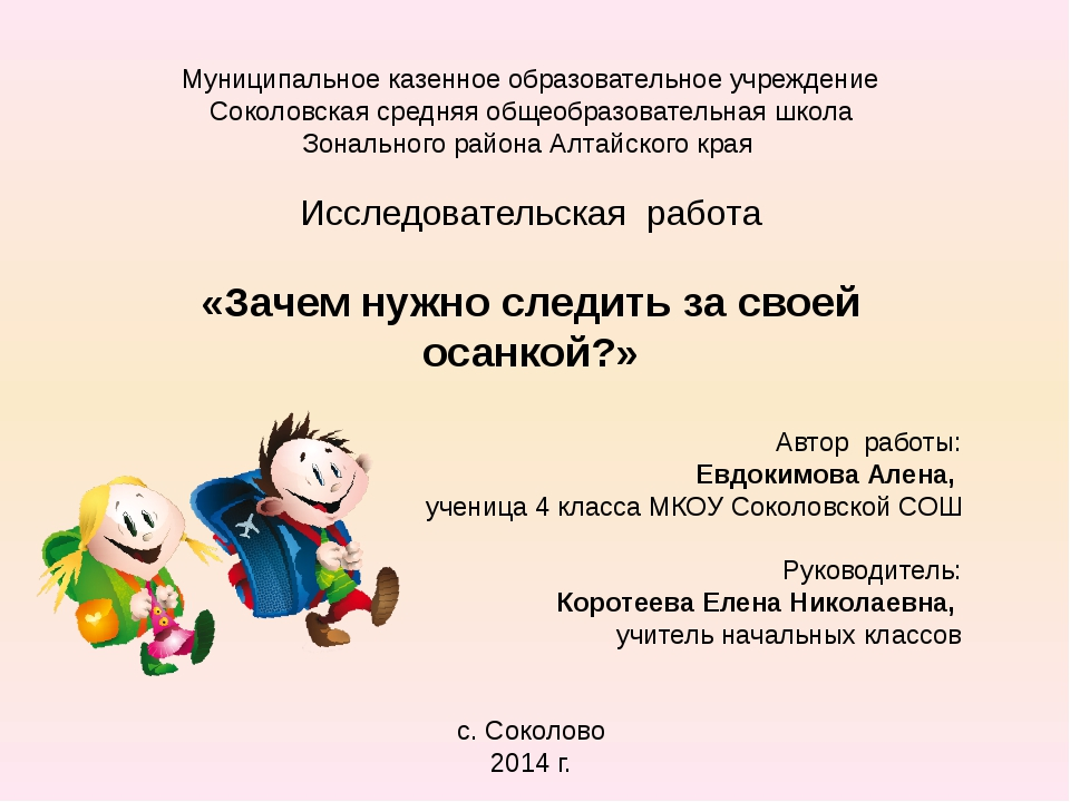 Муниципальное казенное образовательное учреждение Соколовская средняя общеоб...