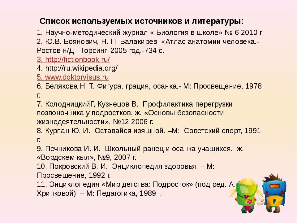 Список используемых источников и литературы: 1. Научно-методический журнал «...