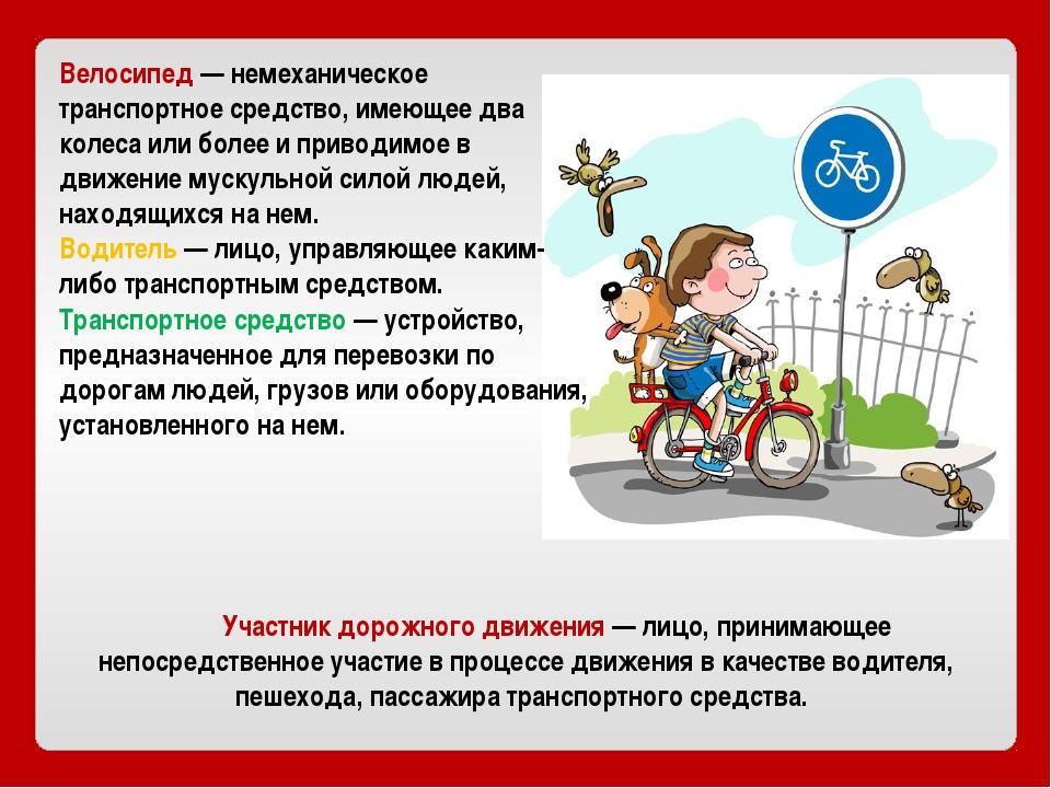 Велосипед — немеханическое транспортное средство, имеющее два колеса или бол...