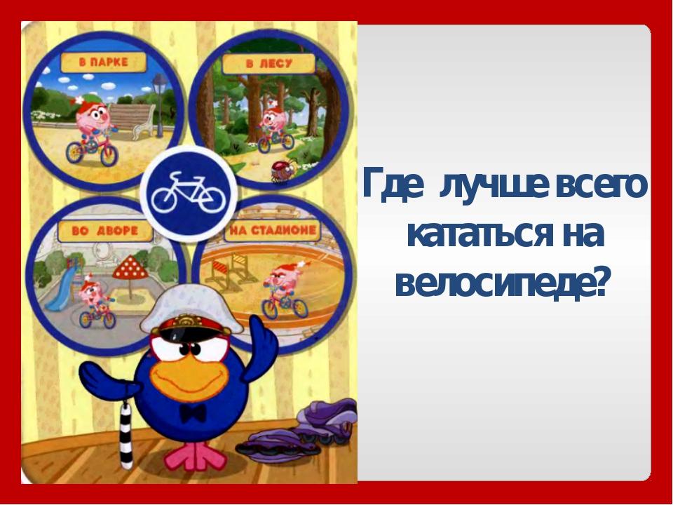 Где лучше всего кататься на велосипеде?