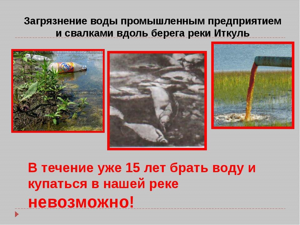 Загрязнение воды промышленным предприятием и свалками вдоль берега реки Иткул...