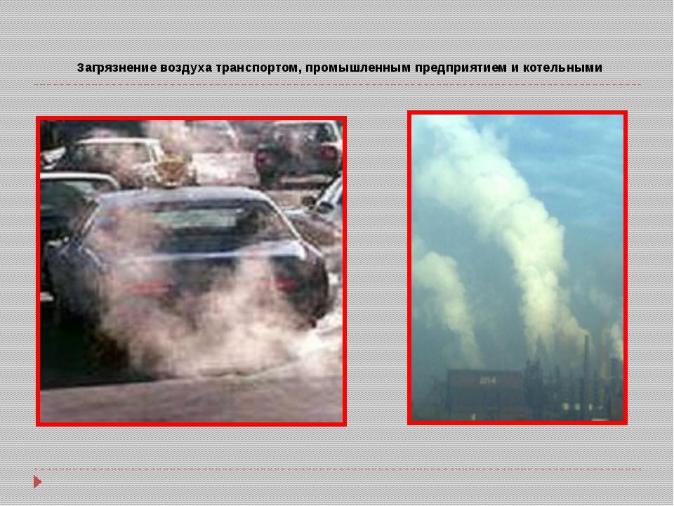 Загрязнение воздуха транспортом, промышленным предприятием и котельными