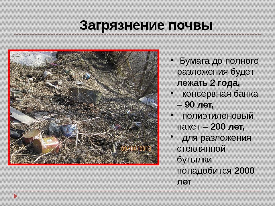 Загрязнение почвы Бумага до полного разложения будет лежать 2 года, консервна...