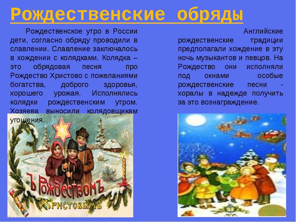 Рождественские обряды Рождественское утро в России дети, согласно обряду пров...
