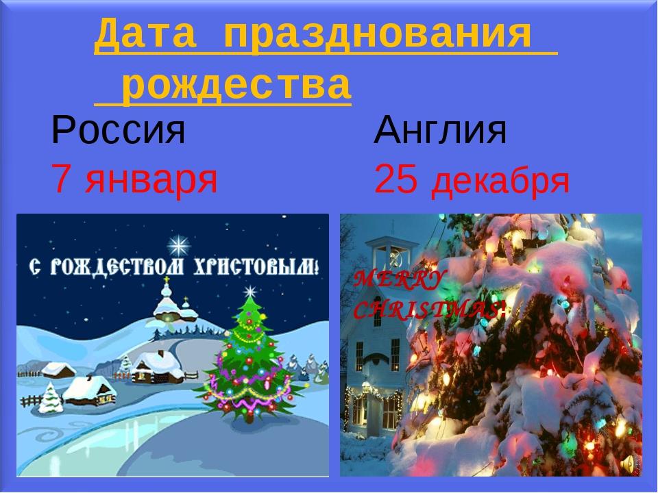 Дата празднования рождества Россия 7 января Англия 25 декабря MERRY CHRISTMAS!