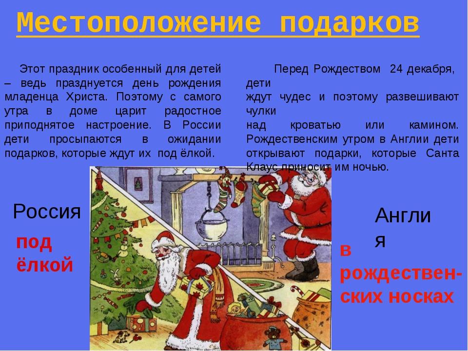 Местоположение подарков в рождествен- ских носках под ёлкой Россия Англия Пер...