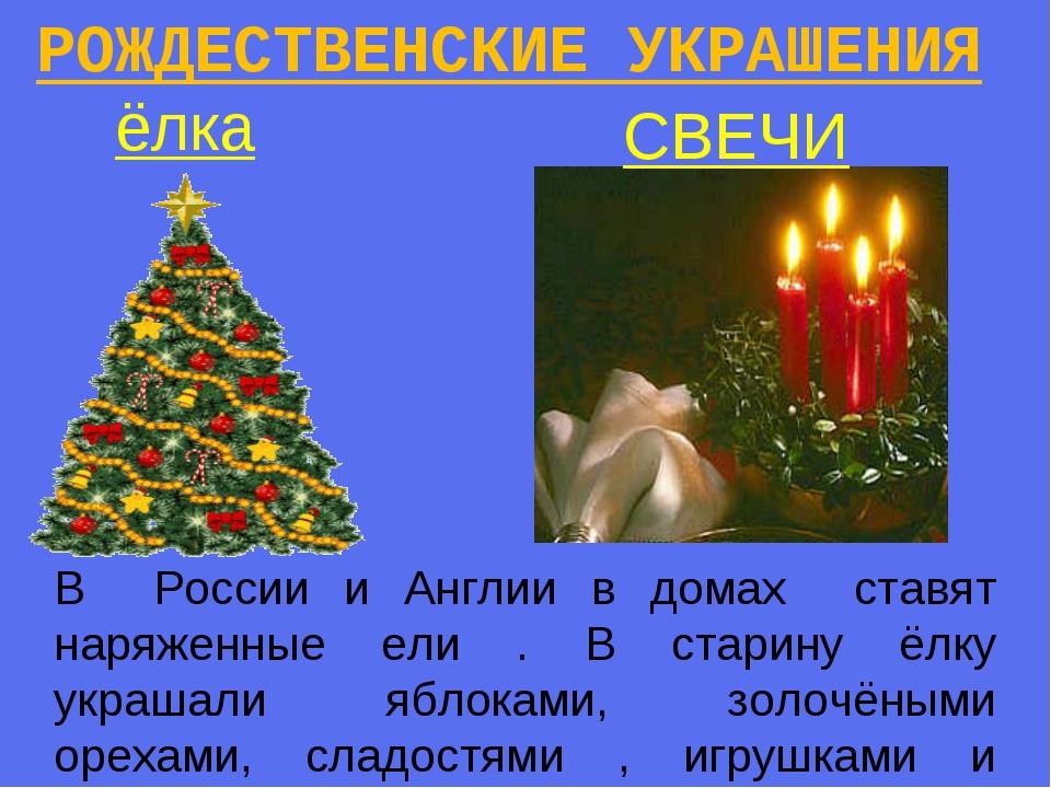 РОЖДЕСТВЕНСКИЕ УКРАШЕНИЯ ёлка СВЕЧИ В России и Англии в домах ставят наряженн...