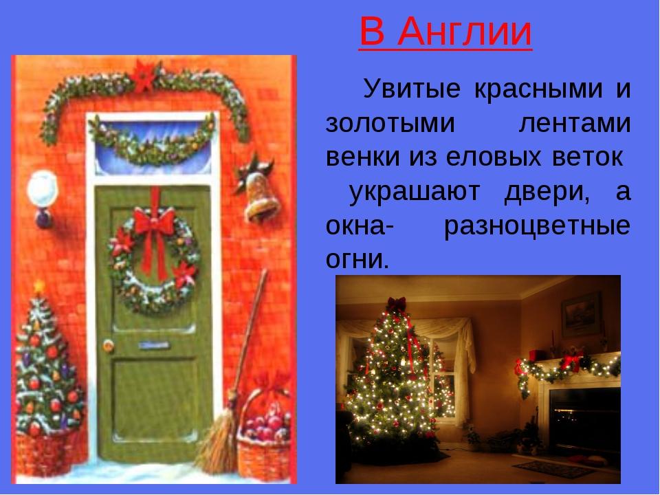 Увитые красными и золотыми лентами венки из еловых веток украшают двери, а о...