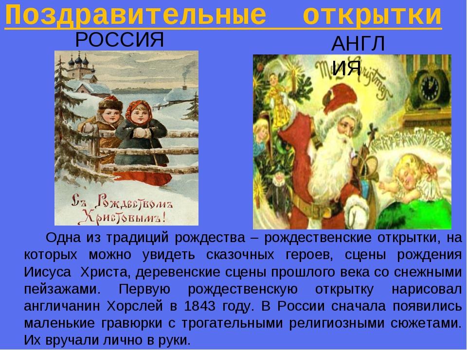 Поздравительные открытки РОССИЯ АНГЛИЯ Одна из традиций рождества – рождестве...