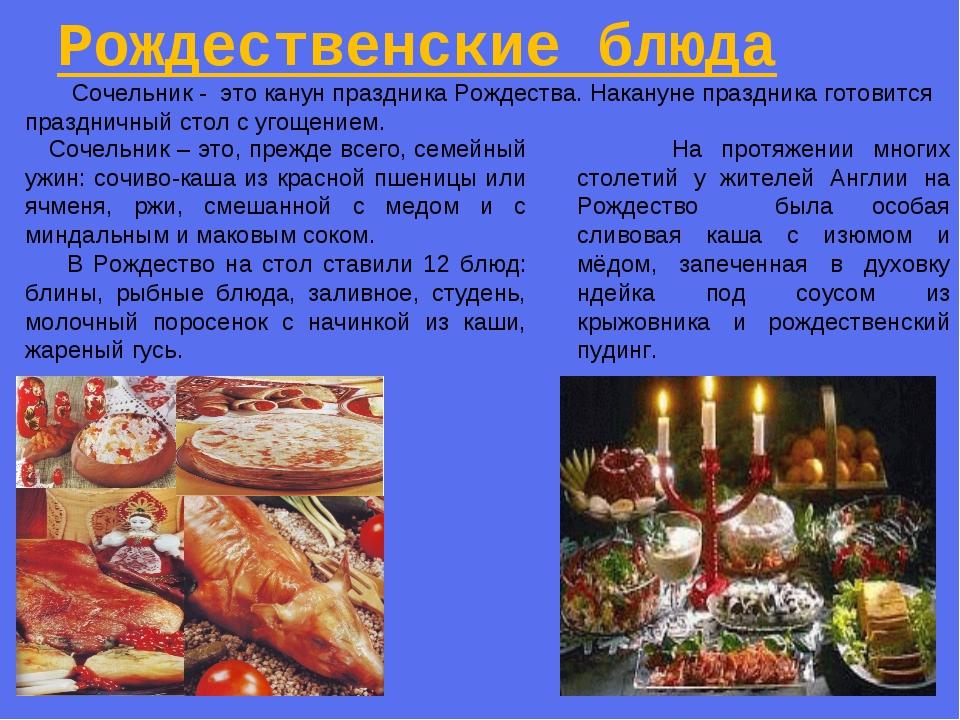 Рождественские блюда Сочельник – это, прежде всего, семейный ужин: сочиво-каш...