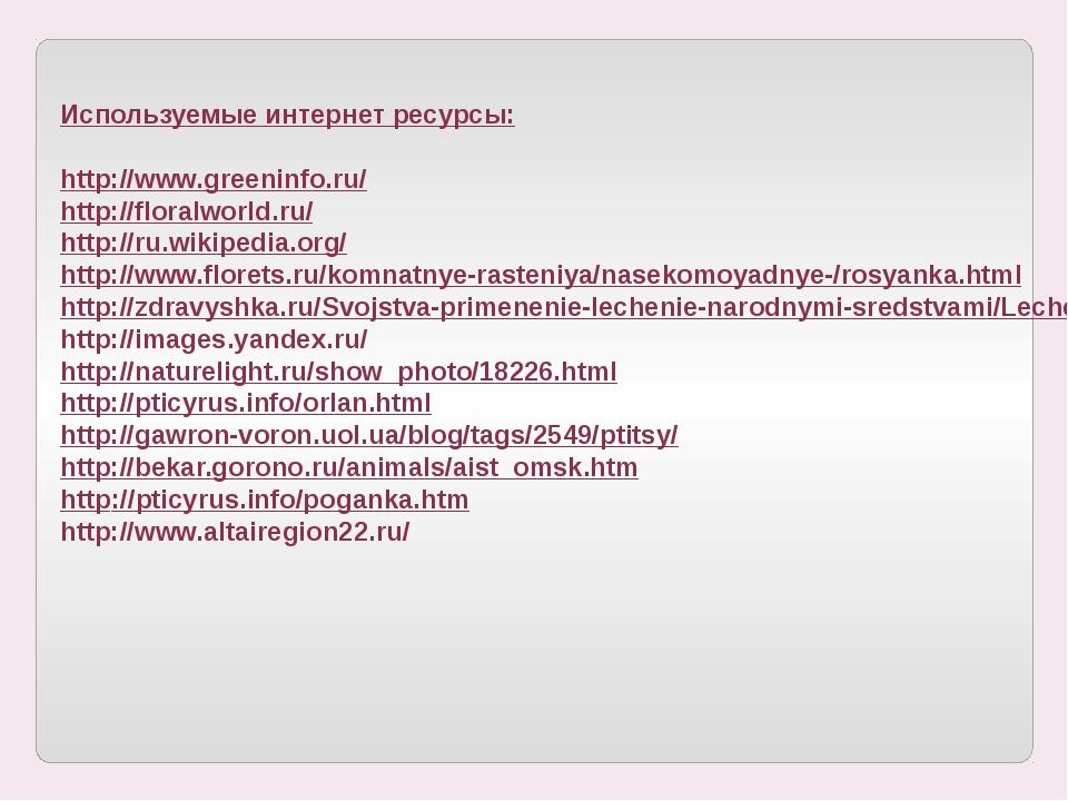 Используемые интернет ресурсы: http://www.greeninfo.ru/ http://floralworld.ru...