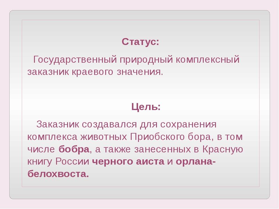 Статус: Государственный природный комплексный заказник краевого значения. Ц...