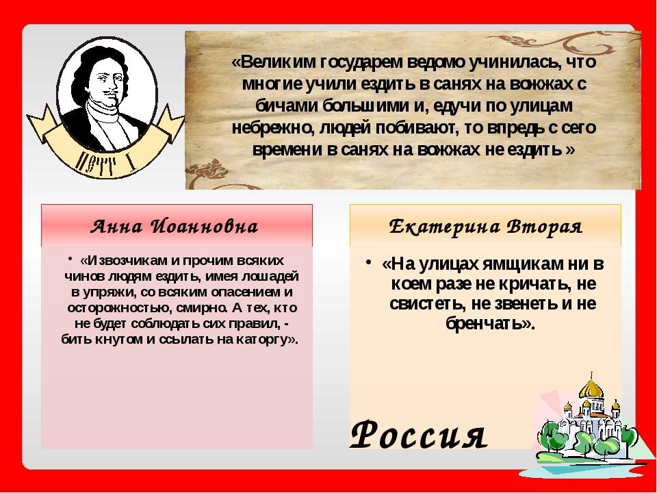 Россия «Великим государем ведомо учинилась, что многие учили ездить в санях н...