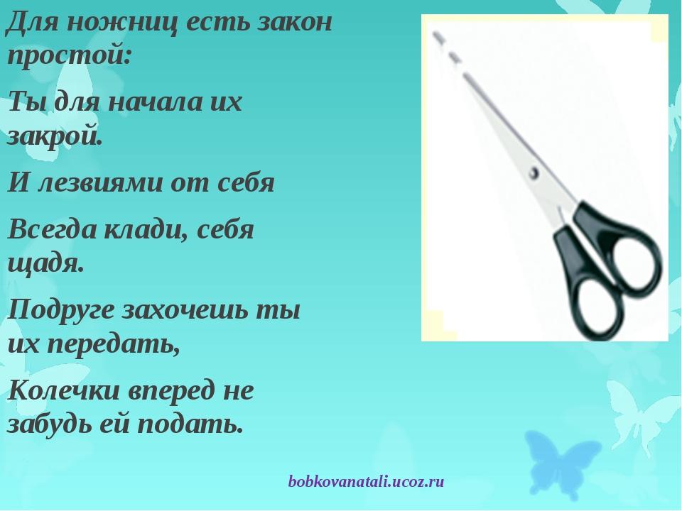 Для ножниц есть закон простой: Ты для начала их закрой. И лезвиями от себя Вс...