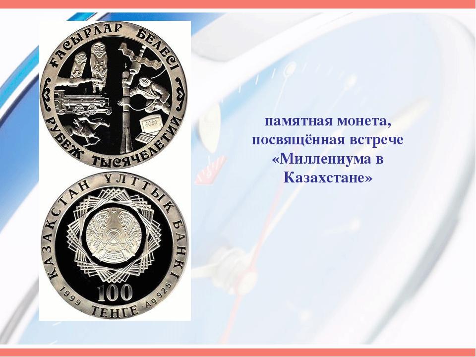 памятная монета, посвящённая встрече «Миллениума в Казахстане»