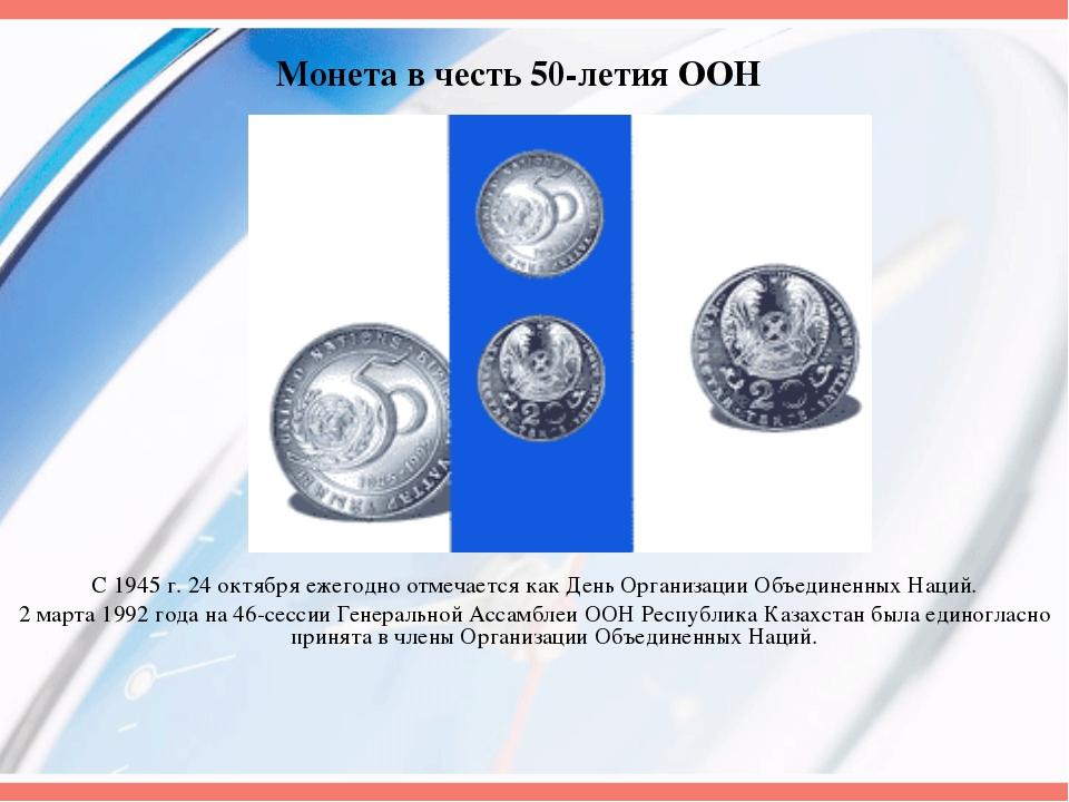 Монета в честь 50-летия ООН С 1945 г. 24 октября ежегодно отмечается как День...