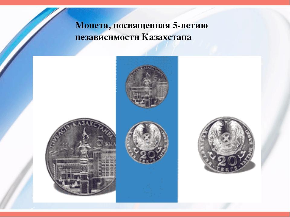 Монета, посвященная 5-летию независимости Казахстана