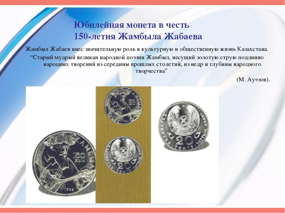 Юбилейная монета в честь 150-летия Жамбыла Жабаева Жамбыл Жабаев внес значите...