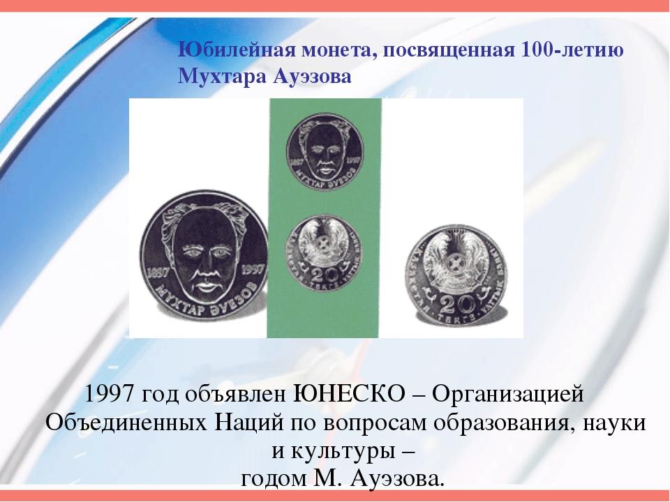 Юбилейная монета, посвященная 100-летию Мухтара Ауэзова 1997 год объявлен ЮНЕ...