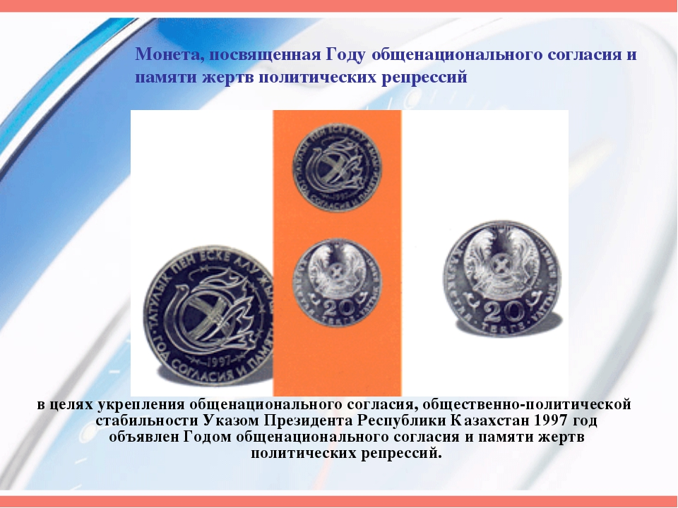 Монета, посвященная Году общенационального согласия и памяти жертв политическ...