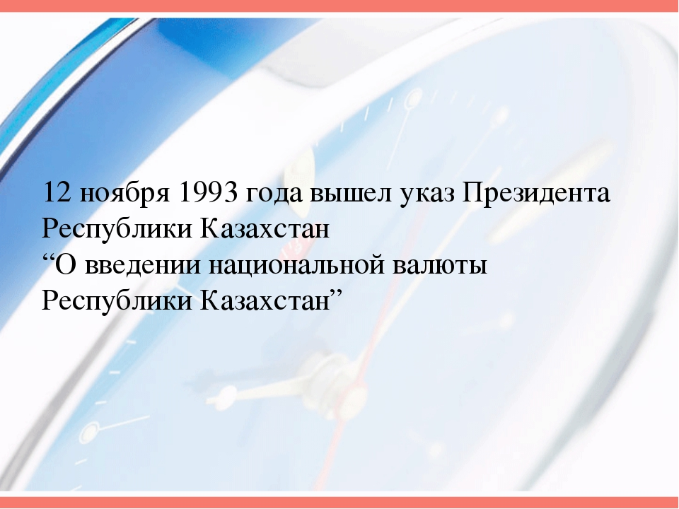 """12 ноября 1993 года вышелуказ Президента Республики Казахстан """"О введении на..."""