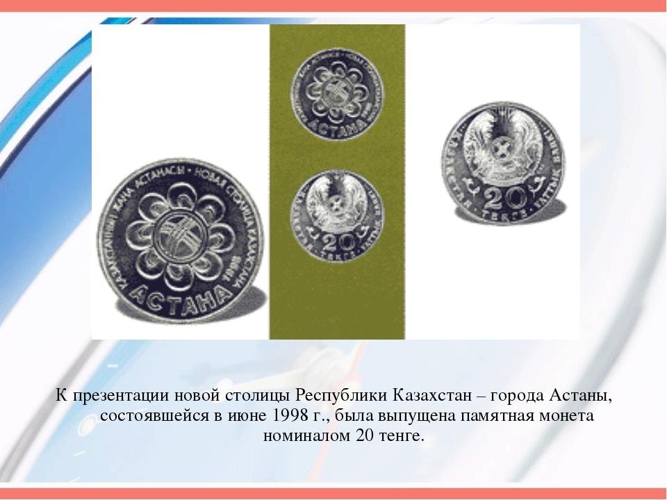 К презентации новой столицы Республики Казахстан – города Астаны, состоявшейс...