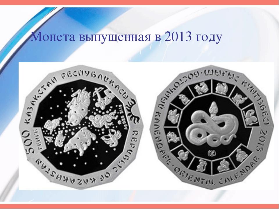 Монета выпущенная в 2013 году