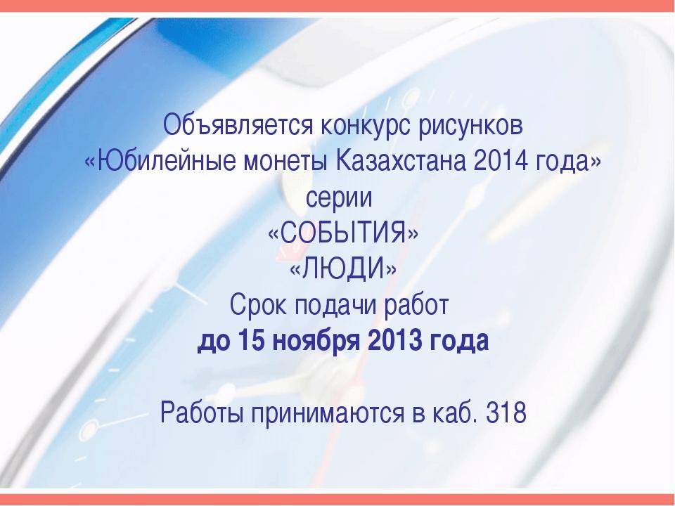 Объявляется конкурс рисунков «Юбилейные монеты Казахстана 2014 года» серии «С...