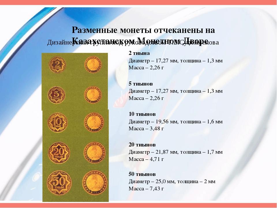 Разменные монеты отчеканены на Казахстанском Монетном Дворе Дизайнерская груп...