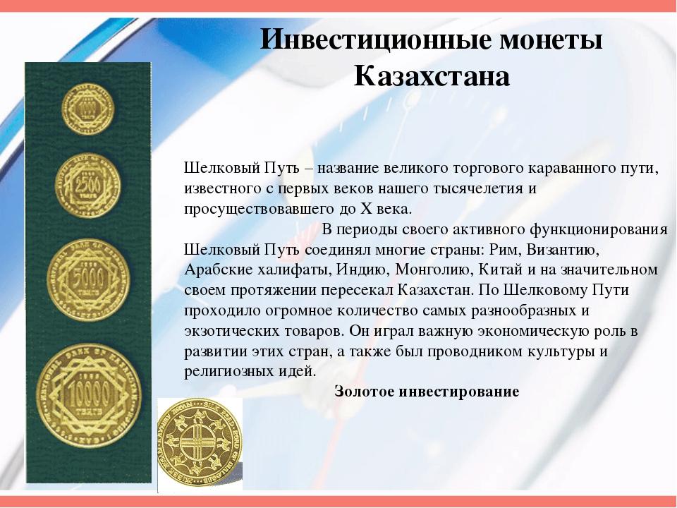 Инвестиционные монеты Казахстана Шелковый Путь – название великого торгового...