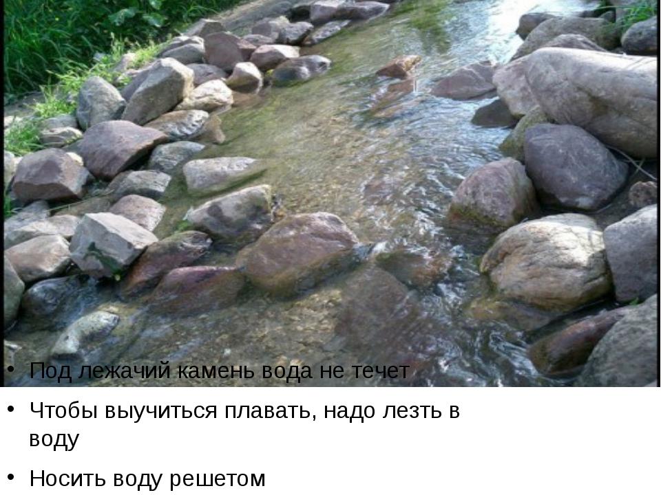 данной под лежачий камень вода не течет фото ритуал