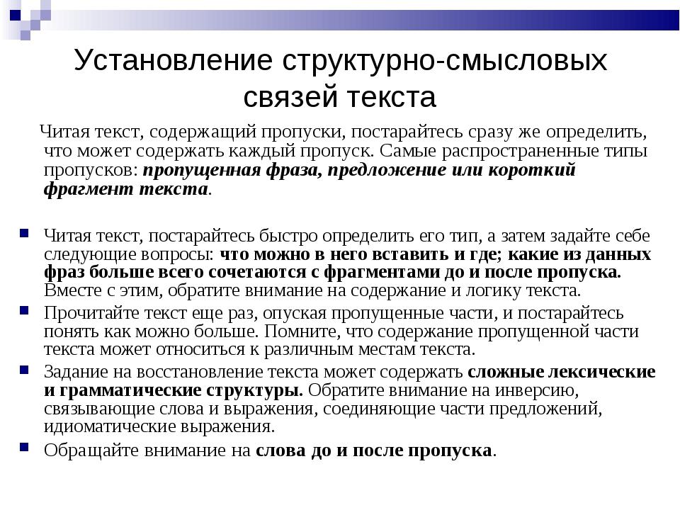 Установление структурно-смысловых связей текста Читая текст, содержащий пропу...