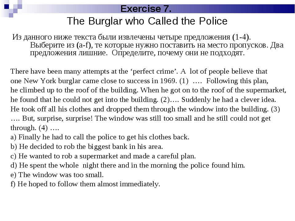 Exercise 7. The Burglar who Called the Police Из данного ниже текста были изв...