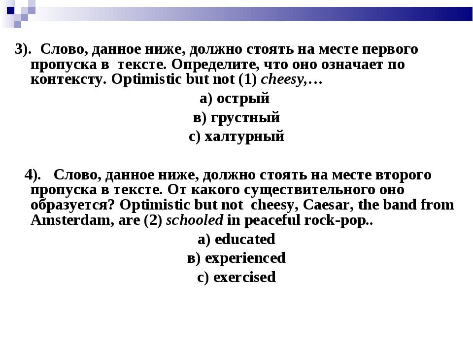 3). Слово, данное ниже, должно стоять на месте первого пропуска в тексте. Оп...