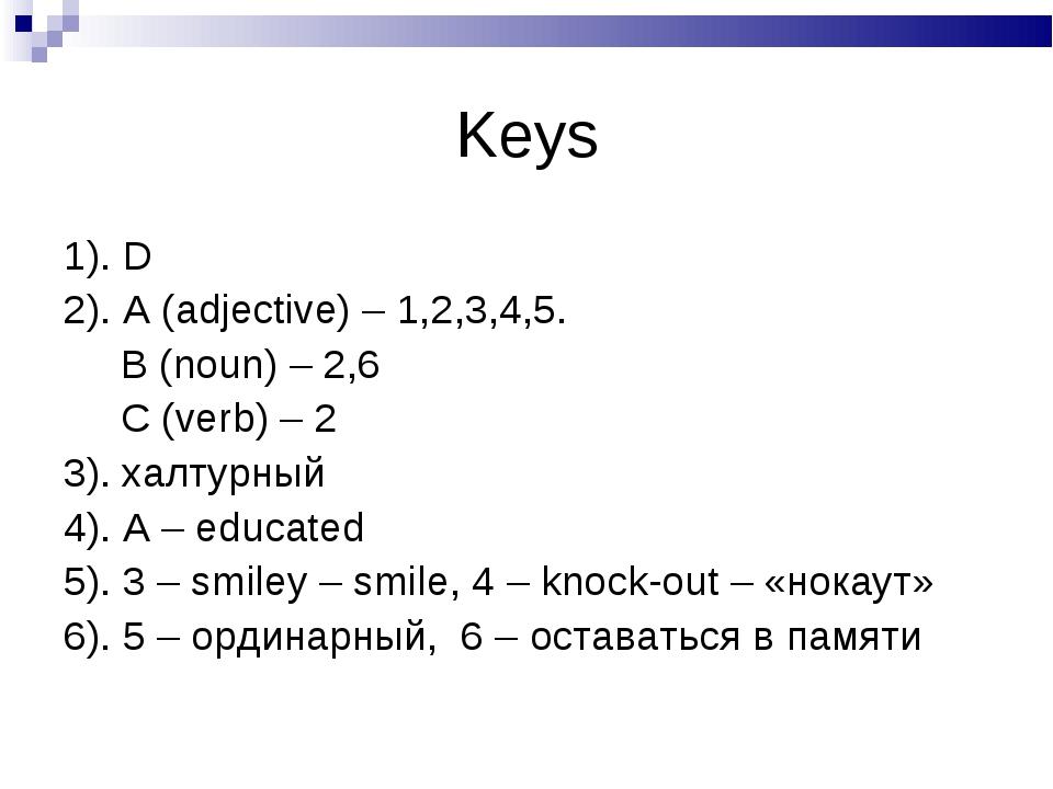 Keys 1). D 2). A (adjective) – 1,2,3,4,5. B (noun) – 2,6 C (verb) – 2 3). хал...