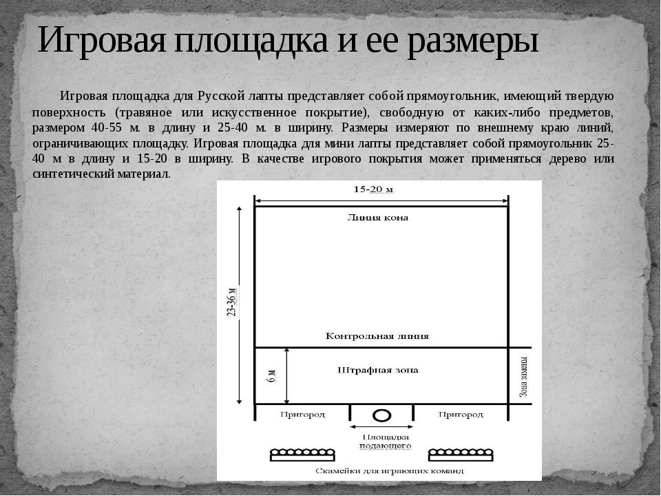 Игровая площадка для Русской лапты представляет собой прямоугольник, имеющий...