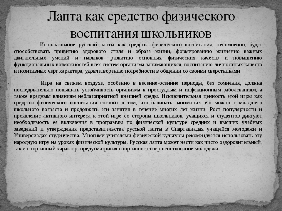 Использование русской лапты как средства физического воспитания, несомненно,...
