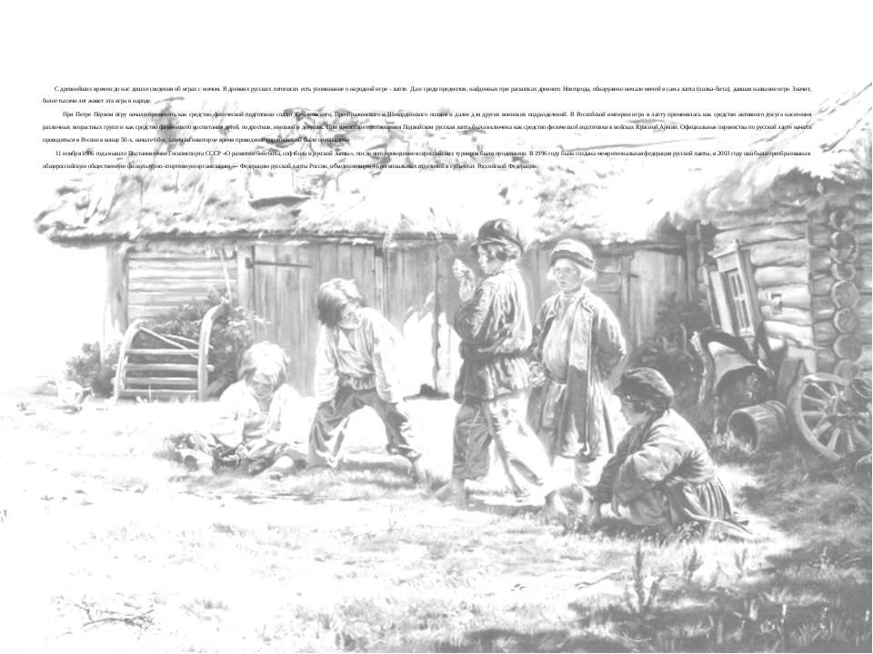 С древнейших времен до нас дошли сведения об играх с мячом. В древних русски...