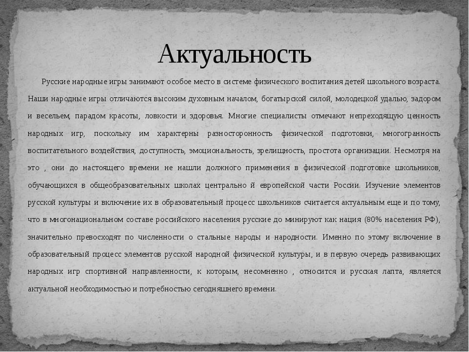 Русские народные игры занимают особое место в системе физического воспитания...