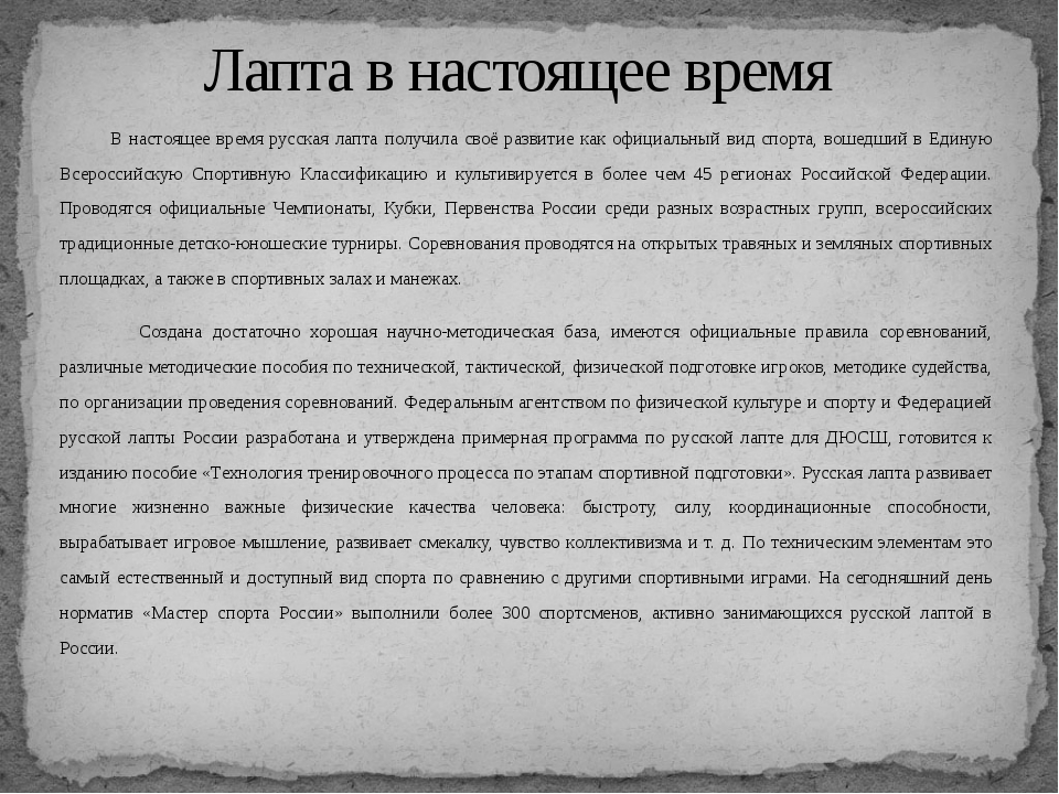 В настоящее время русская лапта получила своё развитие как официальный вид с...