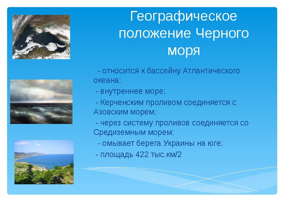 Географическое положение Черного моря - относится к бассейну Атлантического о...