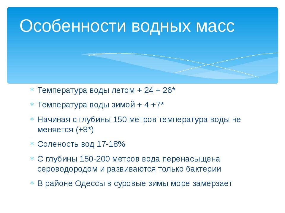 Температура воды летом + 24 + 26* Температура воды зимой + 4 +7* Начиная с гл...