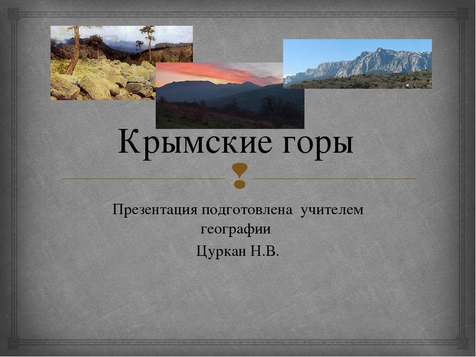 Крымские горы Презентация подготовлена учителем географии Цуркан Н.В. 