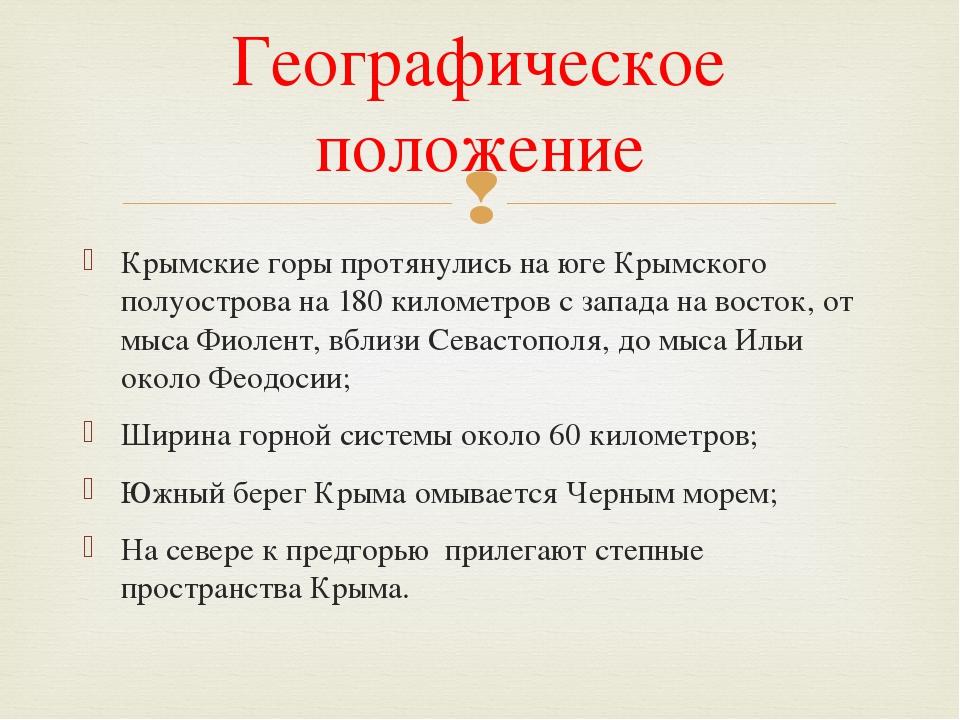 Крымские горы протянулись на юге Крымского полуострова на 180 километров с за...