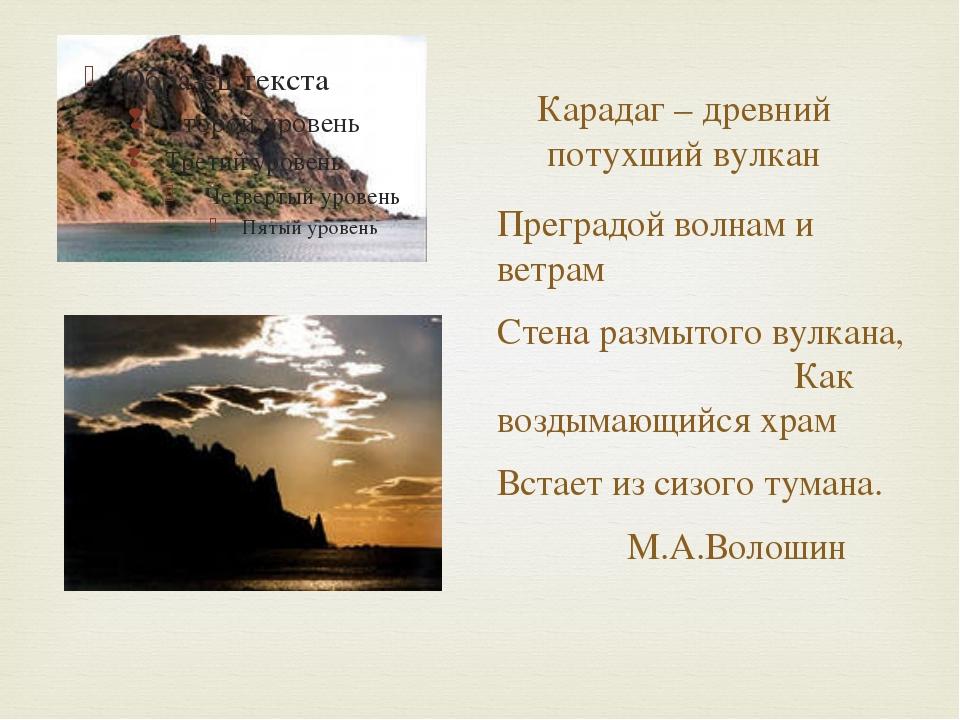 Карадаг – древний потухший вулкан Преградой волнам и ветрам Стена размытого в...