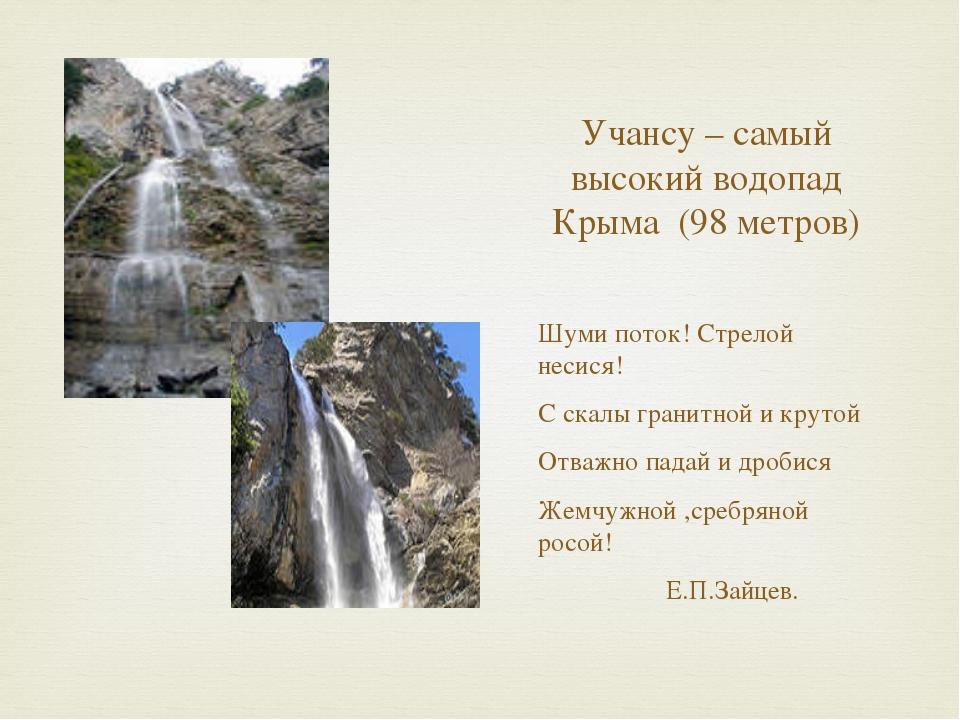 Учансу – самый высокий водопад Крыма (98 метров) Шуми поток! Стрелой несися!...