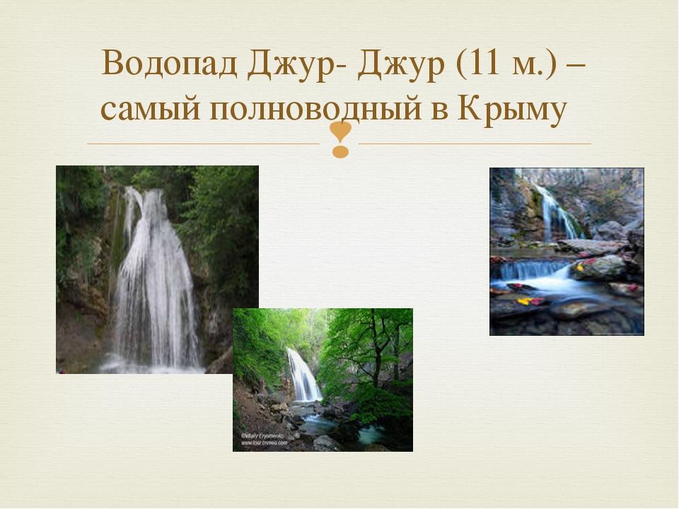 Водопад Джур- Джур (11 м.) –самый полноводный в Крыму 