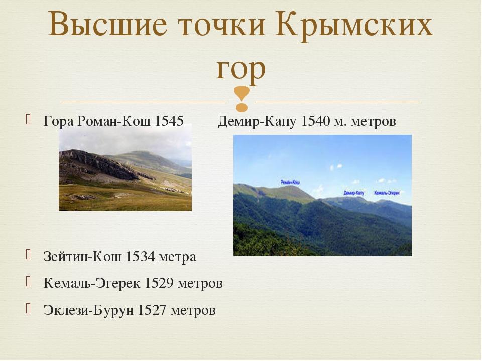 Гора Роман-Кош 1545 Демир-Капу 1540 м. метров Зейтин-Кош 1534 метра Кемаль-Эг...
